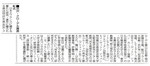 第24回渋沢・クローデル賞表彰式 毎日新聞 2007年7月4日29面